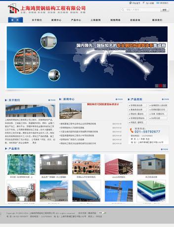 上海鸿贸钢结构工程有限公司