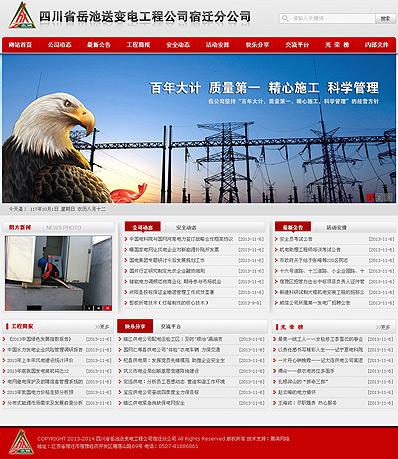 四川省岳池送变电工程公司宿迁分公司