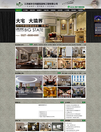 江苏城市空间建筑装饰有限公司