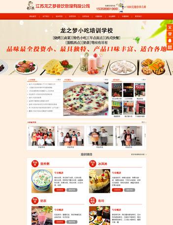 江苏龙之梦餐饮管理有限公司盐城分公司