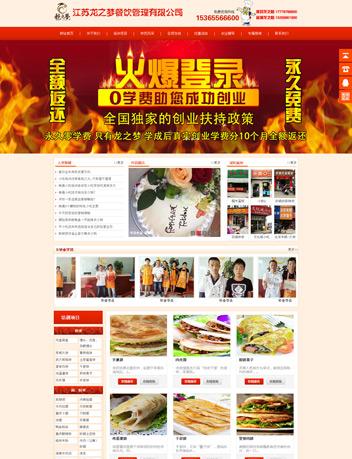 江苏龙之梦餐饮管理有限公司