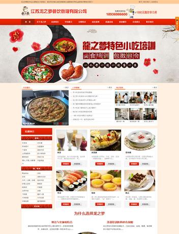 江苏龙之梦餐饮管理宿迁有限公司