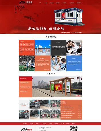 江苏新世傲科技发展有限公司