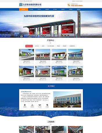 江苏硕业建设有限公司